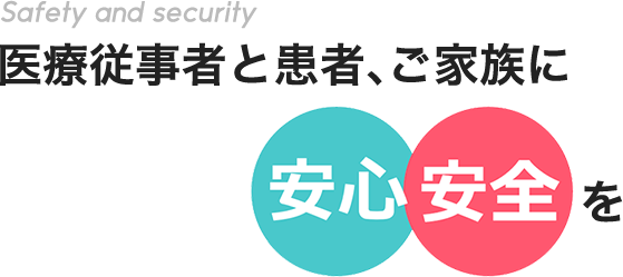 Safety and security 医療従事者とご家族に安心安全を